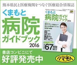 熊本県民と医療機関をつなぐ医療総合情報誌 くまもと病院ガイドブック2016 書店コンビニにて好評発売中