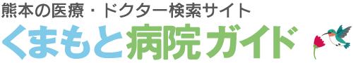 くまもと病院ガイド2016