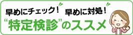 """特定検診""""のススメ"""